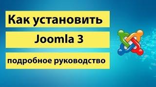 видео Как установить Joomla?  | REG.RU Видеосправка