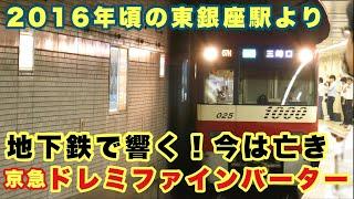 ドレミファインバーター #浅草線 #京急線 #京成線 #北総線.