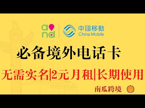 香港手机卡:香港万众卡-申请-激活-充值,无需实名认证,注册微信,注册拍住赏,澳门/大陆使用直接翻墙-轻松注册各种境外账号-香港Apple ID -下载小火箭