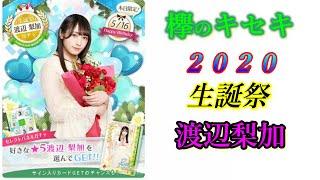 欅坂46、渡辺梨加さん生誕祭ガチャ!やってみました。 よかったら、チャンネル登録お願いします。