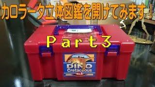 【箱開封】#01-3(完) カロラータ立体フィギュアボックス(ディノ)を開けます! Part3