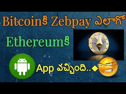 Ethereum Wallet In Mobile || Zoltpay In Telugu || Best Wallet For ETH In Telugu By Chandu