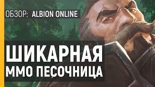 ALBION ONLINE - ОБЗОР | ХАРДКОРНАЯ ММО ПЕСОЧНИЦА | Альбион онлайн обзор игры 2020