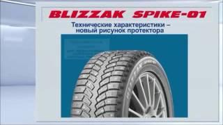 видео Bridgestone Blizzak Spike 01