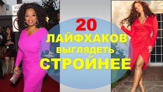 20  Модных Лайфхаков Выглядеть Стройнее Без Диет 💕 20 Ways to Look Slimmer Without Dieting