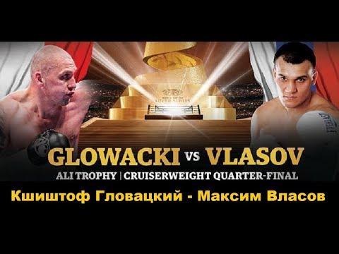 WBSS: Кшиштоф Гловацкий - Максим Власов / Głowacki vs Vlasov