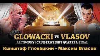 WBSS 2 Кшиштоф Гловацкий - Максим Власов прогноз Krzysztof Glowacki vs. Maksim Vlasov Who Wins?