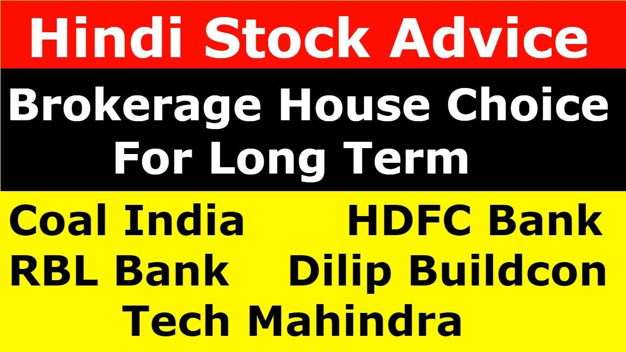 Brokerage House Choice For Long Term
