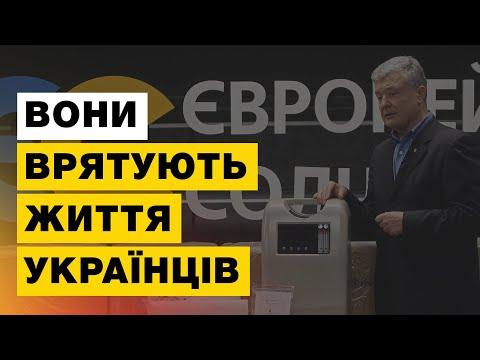 Порошенко привіз в Україну кисневі концентратори
