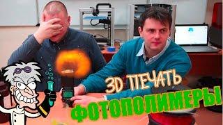 Фотополимерная 3D печать и 3D принтеры. Зажигаем с технологиями послойного прототипирования!