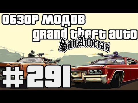 Обзор модов GTA San Andreas #291 - Game Object Editor