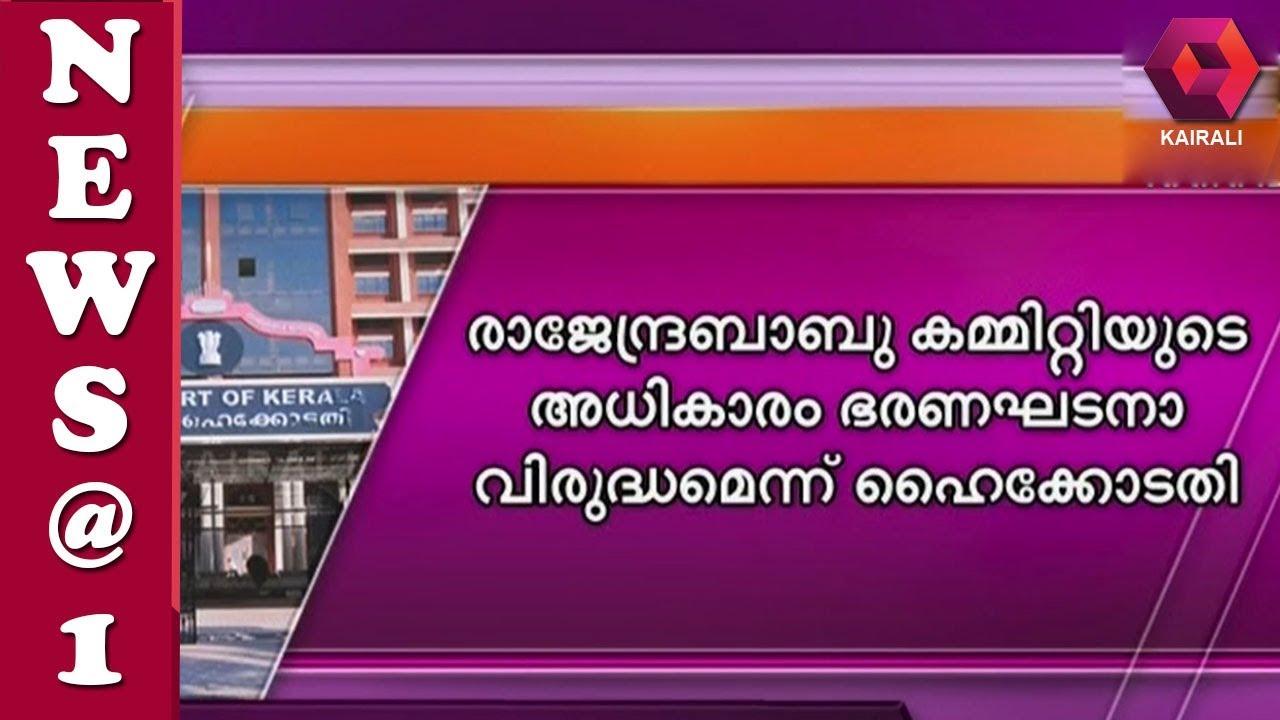 സ്വാശ്രയ മെഡിക്കൽ കോളേജുകളിൽ ഫീസ് നിശ്ചയിക്കാൻ രാജേന്ദ്രബാബു കമ്മറ്റിക്ക് അധികാരമില്ലെന്ന് ഹൈക്കോടതി