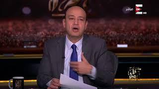 كل يوم - عمرو أديب: اتمنى أن يخوض شفيق الانتخابات الرئاسية .. وبيانه اليوم يوضح هذا الأمر Video