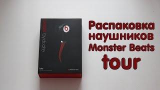 Распаковка наушников Monster Beats tour(Распаковка одних из самых дорогих наушников-затычек от компании Monster Beats Вконтакте: http://vk.com/mihrumtv Instagram: http://ins..., 2014-08-17T12:26:25.000Z)