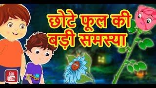 छोटे फूल की बड़ी समस्या     Hindi Kids Stories    Kahanion Ka Khazana
