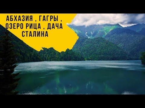 АБХАЗИЯ 2019. ГАГРЫ. ОЗЕРО РИЦА. ДАЧА СТАЛИНА