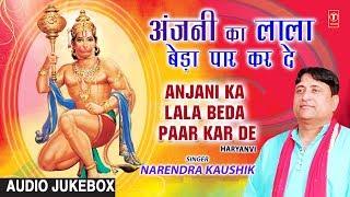 Anjani Ka Lala Beda Paar Kar De NARENDRA KAUSHIK Haryanvi Mehandipur Balaji Bhajans Audio Juke Box
