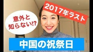 #67 意外と知らない中国語の祝日【Akiの落書きチャイニーズ】
