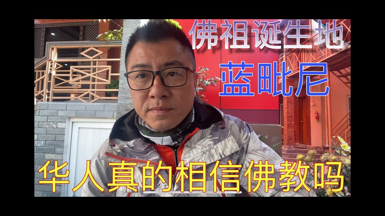 华人真的相信佛教吗?为什么中国人很难产生宗教信仰?原始的佛教其实在说什么?在蓝毗尼聊佛教