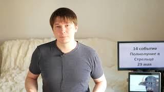 видео Гороскоп на 28 мая 2011