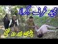 New Clips Funny Punjabi || Majeed Kirla and Pathan || Punjabi Funny New Video Clips