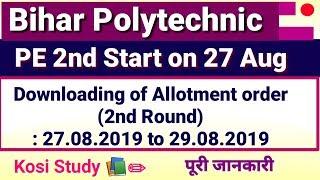 Bihar polytechnic 2nd allotment letter download || Bihar polytechnic 2nd counselling start: Kosi Stu