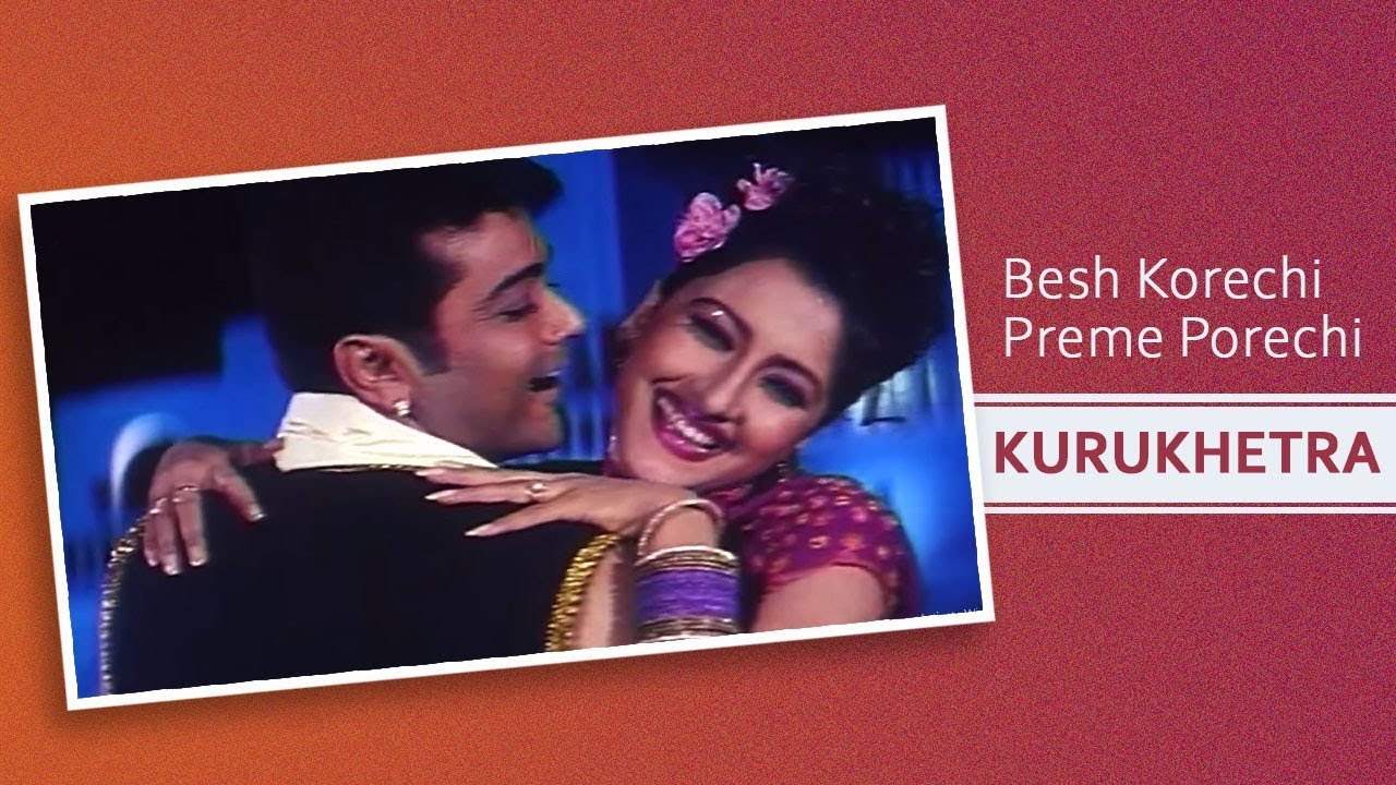 Download Besh Korechi Preme Porechi | Kurukhetra (কুরুক্ষেত্র ) | Prosenjit | Rachana | Eskay Movies