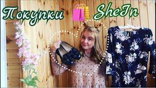 ПОКУПКИ ОДЕЖДЫ | SheIn | Платье, жакет лоферы на Осень...