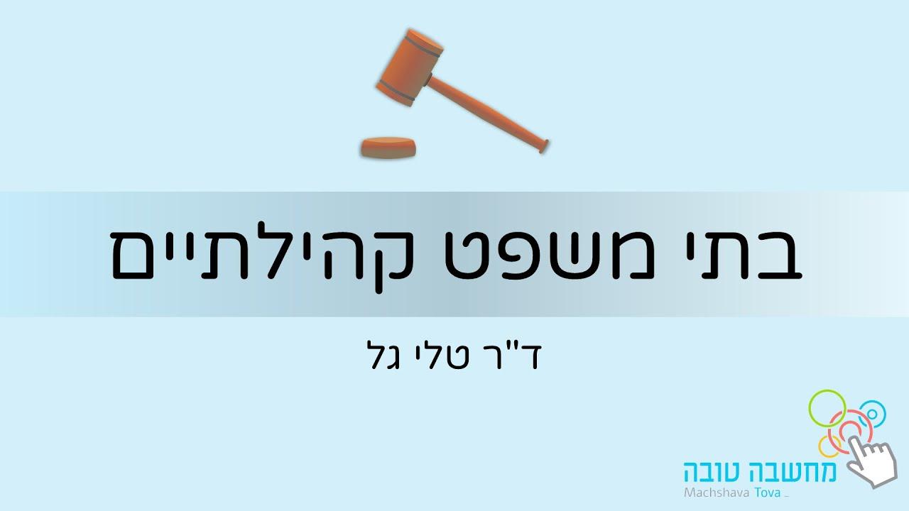 בתי משפט קהילתיים עם טלי גל 10.5.20