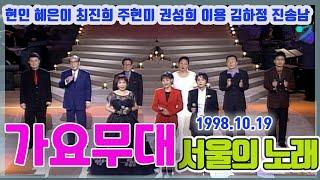 가요무대 서울의 노래 / 현인 혜은이 주현미 권성희 최…