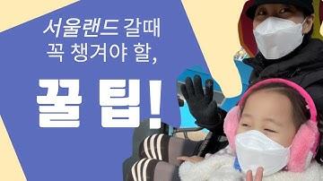 아이와 서울랜드갈때 꿀팁! (ft.서울대공원, 서울랜드)
