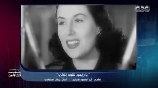 شائعة صدمت ليلى مراد يكشف حقيقتها الابن زكي فطين عبد الوهاب مع منى الشاذلي