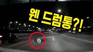 11348회. 갑자기 끼어든 차량을 피하는데 도로 위에 유실된 드럼통과 쾅!!
