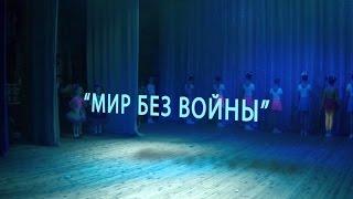 """""""Мир без войны"""" танцевальная студия """"АССОЛЬ"""""""
