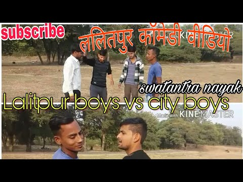 Lalitpur desi boys vs city boys full video||bundelkhand comedy|| Swatantra nayak ||best video