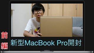 ついに開けるぞ!!【新型MacBook Proが来た!】 前編 thumbnail