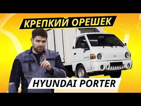 Про минусы и плюсы Hyundai Porter | Подержанные автомобили