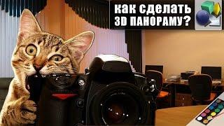 Как сделать 3D панораму из фотографий?