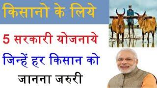 खेती से जुड़ी 5 सरकारी योजनाएं, जिन्हें हर किसान को जानना जरुरी, किसानो के लिए सरकारी योजनाये