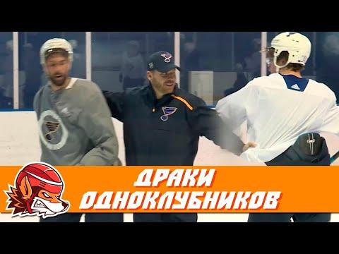 БЕЙ СВОИХ: 10 ЯРКИХ ДРАК МЕЖДУ ОДНОКЛУБНИКАМИ НХЛ