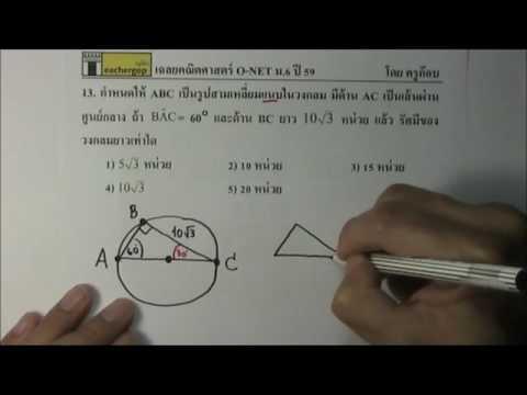เฉลยคณิตศาสตร์ O-NET ม.6 ปี 59 ข้อ 13