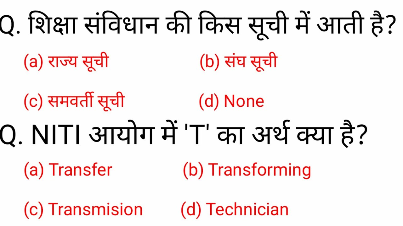 Gk in hindi 20 important questions answers | gk live mock test I ssc, rrb, chal, ssc gd, police, mts
