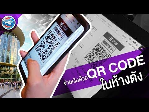 DailyC3 | ช็อปฉลุย จ่ายเงินผ่าน QR Code ในห้างดังได้แล้ว - วันที่ 26 Dec 2017