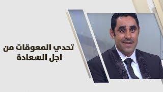 آلاء الوهاب ومحمد الرفاتي - تحدي المعوقات من اجل السعادة