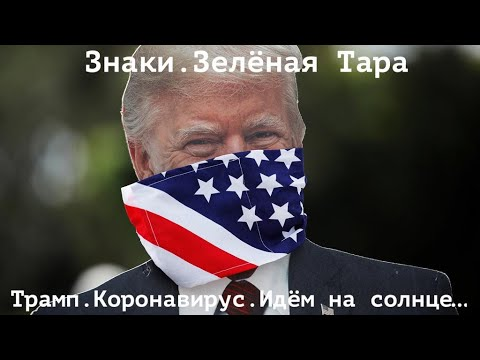 Знаки.Зелёная Тара.Трамп.Коронавирус.Идём на солнце...05.06.2020