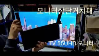 편리한 TV 모니터 거치대 상단 셉톱박스 정리대