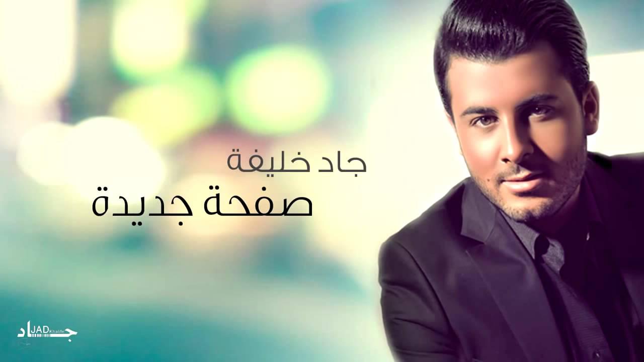 Jad khalife safha jdidating18666