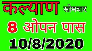 KALYAN MARKET 10/8/2020 | Luck satta matka trick | Sattamatka | कल्याण | Kalyan | Today, Market Open