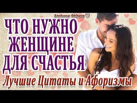 Лучшие Цитаты и Афоризмы о Семье! Что Нужно Женщине для Счастья?