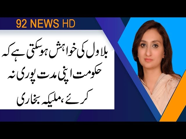 Why Opposition rejects PTI's first federal budget? comments Maleeka Bokhari | 19 June 2019 |